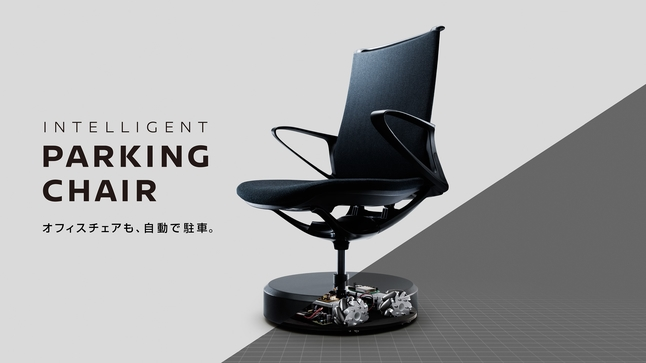「INTELLIGENT PARKING CHAIR」