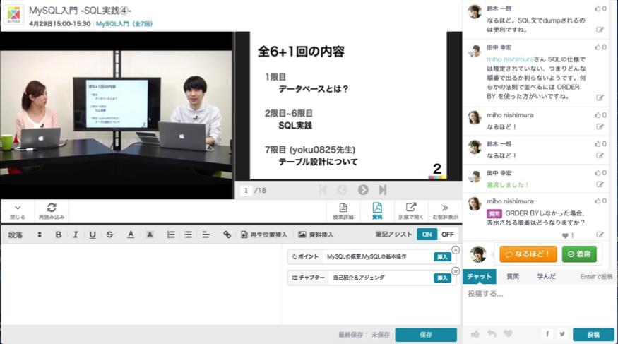 schoo WEB-campus生放送教室